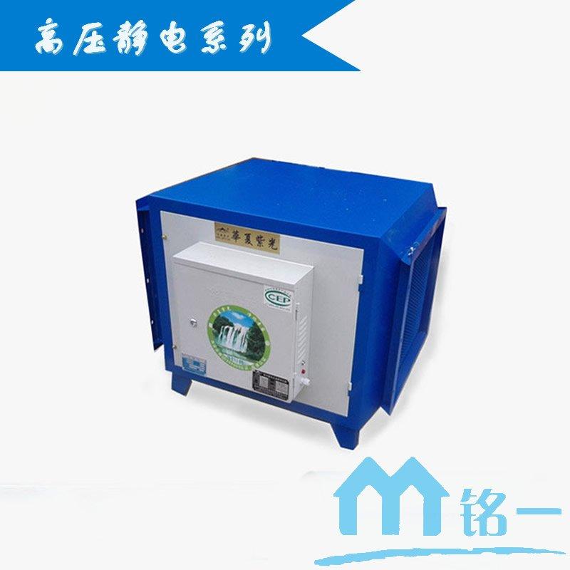高压静电净化器